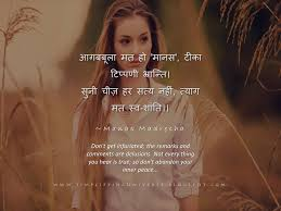 Beautiful Girl Quotes Comments Best Of When Someone Mocks You Hindi Poem On Criticism Manas Madrecha