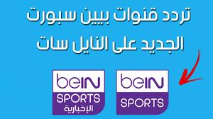 ترديد مقاول مرتفع تردد قناة bein sport على النايل سات -  electricite-generale-haute-savoie.com