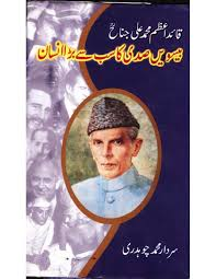 books on quaid e azam muhammad ali jinnah حالات حاضرہ books on quaid e azam muhammad ali jinnah