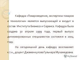 Презентация на тему Кыргызский э кономический у ниверситет им М  2 Кафедра Товароведение