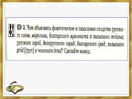 Презентация на тему Русский язык в семье славянских языков  Переведите фрагмент древнерусской летописи на русский язык