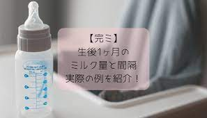 生後 1 ヶ月 半 ミルク の 量