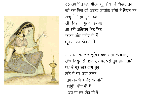 hindi poems on rain by mahadevi verma