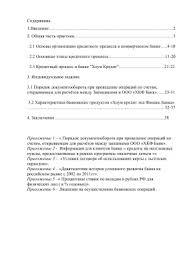 Отчёт по практике Активные операции коммерческого банка на  Отчёт по практике Активные операции коммерческого банка на примере ООО Хоум Кредит энд Финанс Банк