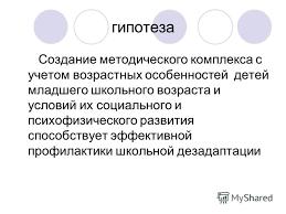 Презентация на тему План презентации Презентация должна быть на  18 гипотеза Создание методического
