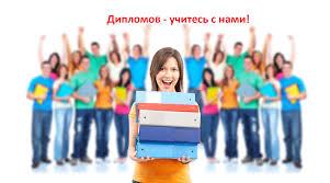 Диплом на заказ в Орше по выгодной цене Уникальность % и выше  Заказать диплом в Орше