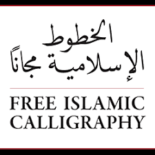 Arabic Calligraphy Generator Online Magdalene Project Org