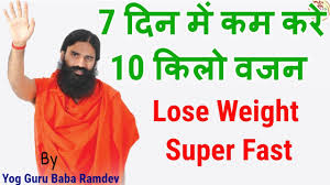 Simple Tricks To Lose Your Weight Super Fast Belly Fat Loss Yoga By Swami Ramdev 1