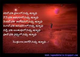Here Is Deep Love Failure Quotes In Telugu Love Failure Feelings Stunning Telugu Love Failure Images