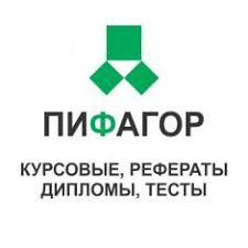 Дипломные и курсовые работы объявления в Томске Образование Курсовые работы идз рефераты дипломы