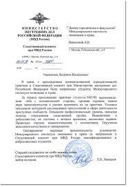 Отчет по практики в сбербанке россии бухгалтерский учет 3 Преддипломная практика