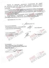 Петербургские чиновники готовят электорат для Навального комитет по молодежной политике санкт петербурга полтавченко навальный Рената Абдулина