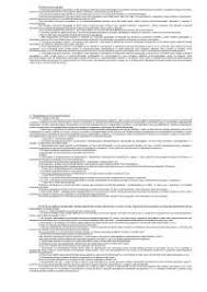 Бухгалтерский учет основных средств курсовая по бухгалтерскому  Бухгалтерский учет основных средств курсовая по бухгалтерскому учету и аудиту скачать бесплатно амортизация списание мена безвозмездное