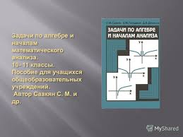 Презентация на тему Учебник Колмогоров А Н Абрамов А М  5 Задачи по алгебре и началам математического анализа классы