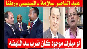 عبد الناصر سلامة يفـ جر مفاجأة كبيرة عن نية حسنى مبارك ضـ رب سد النهضه  والسيسى ورطـ نا بالتوقيع على - YouTube