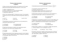 Термодинамика класс Гайдар О К Вариант Внешние силы Основы термодинамики 1 вариант 2 вариант