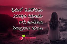 Love Failure Images With Quotes In Telugu Hahaquotes Pinterest Best Telugu Love Failure Images