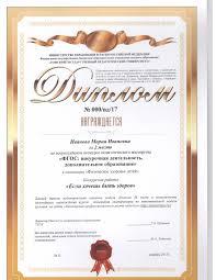 Конкурс Педагогический проект Педагогическая планета Образец диплома всероссийских профессиональных педагогических конкурсов победитель