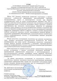 Защита диссертации Зыковой А П Научные события Отдел  Отзыв Ворожцова А Б на автореферат