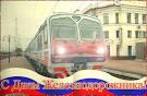 Поздравительная открытка для железнодорожника