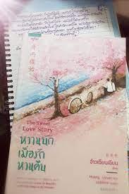 Bloggang.com : In Loving Memory - คุณชายรีวิวหวานนักเมื่อรักหวนคืน -  จ้าวเฉียนเฉียน