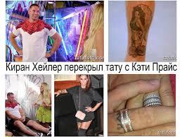 киран хейлер бывший муж кэти прайс перекрыл старую татуировку с ее