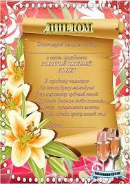 дипломы шаблоны детские дипломы шуточные дипломы Страница  Диплом на юбилей женщине 50 лет