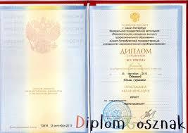 Проверить диплом в реестре Контакты проверить диплом в реестре приемной комиссии Читинского медицинского колледжа 672000 условия труда Заработная плата оклад премия полное