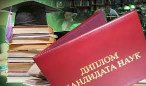 Купить диплом кандидата наук с доставкой по Москве и России  купить диплом кандидата наук