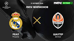 Статистика матча: Реал Мадрид 2:3 Шахтёр Донецк - история личных встреч,  ход матча 21 октября 2020