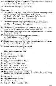 Поурочное планирование по алгебре и началам анализа класс УМК  Контрольная работа №5
