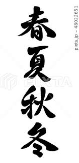 筆文字スタイルの春夏秋冬のイラスト素材 48022651 Pixta