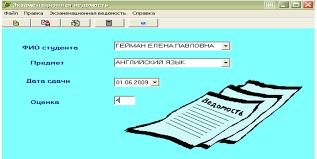 Разработка программы экзаменационная ведомость Курсовая работа аттестация