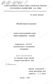 Диссертация на тему Логико гносеологический анализ военно  Диссертация и автореферат на тему Логико гносеологический анализ военно технического познания