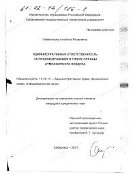 Диссертация на тему Административная ответственность за  Административная ответственность за правонарушения в сфере охраны атмосферного воздуха тема диссертации и автореферата по ВАК 12 00 14 кандидат юридических