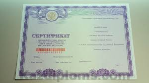 Купить диплом о высшем образовании в Казани kazan diplom com dsc03170