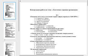 Контрольная работа по биологии для классов Контрольные работы по биологии 10 класс беларусь