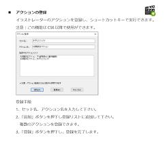 Illustratorでアクションを実行する1行スクリプトを用意してキーボード