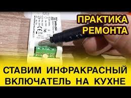 <b>Инфракрасный выключатель</b> от китайцев установить своими ...