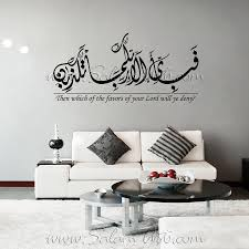 then which of the favors of your lord will ye deny diwani  on islamic vinyl wall art south africa with islamic wall stickers decals by top arabic calligraphers salam arts