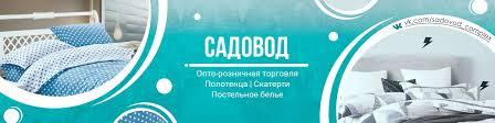 Садовод. Оптовая продажа постельного белья. | ВКонтакте