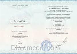 Купить диплом о профессиональной переподготовке Журналистика Ведь можно купить диплом о профессиональной переподготовке Журналистика в Москве или в любом другом городе и либо заняться вплотную любым делом