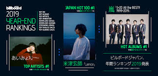 Billboard Japan Album Chart Billboard Japan Releases Its Year End Charts For 2019