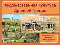 Урок МХК по теме Художественная культура Древней Греции й класс Презентация к уроку