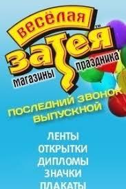 Весёлая Затея | ВКонтакте