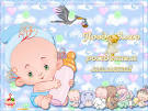 С рождением первенца открытки