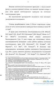 Конституционного Суда Российской Федерации как источники  Акты Конституционного Суда Российской Федерации как источники конституционного права Российской Федерации