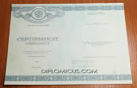Купить диплом провизора Купить диплом о среднем фармацевтическом образовании