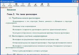 Интерфейс электронного учебника Страница учебника Содержание без меню