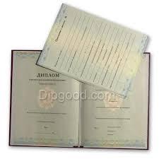 Купить диплом о профессиональной переподготовке Финансовый  Купить диплом о профессиональной переподготовке Финансовый менеджмент